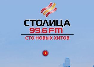 хиты радио столица