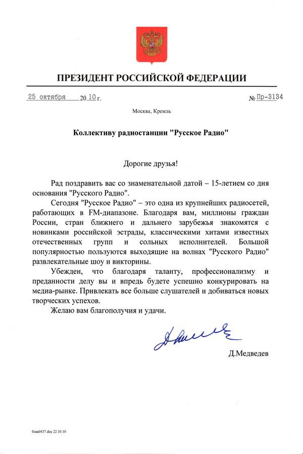 Поздравление президента по радио