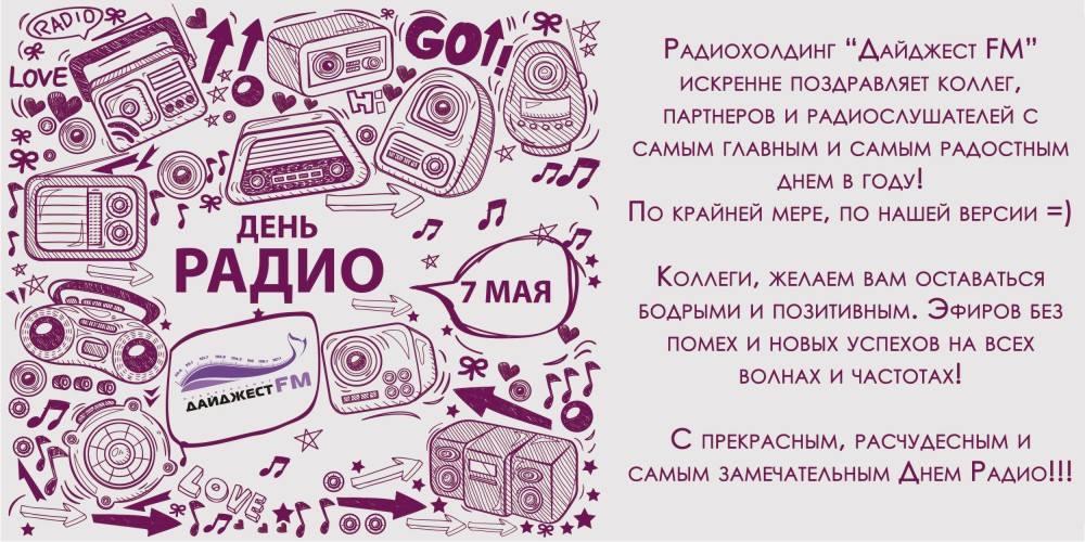 Креативные поздравления с днем рождения радио